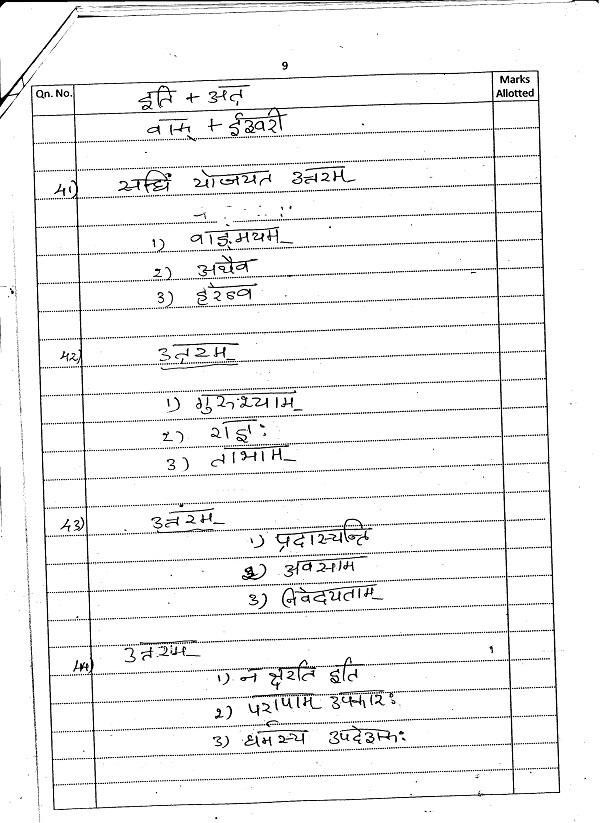 sanskrit 008