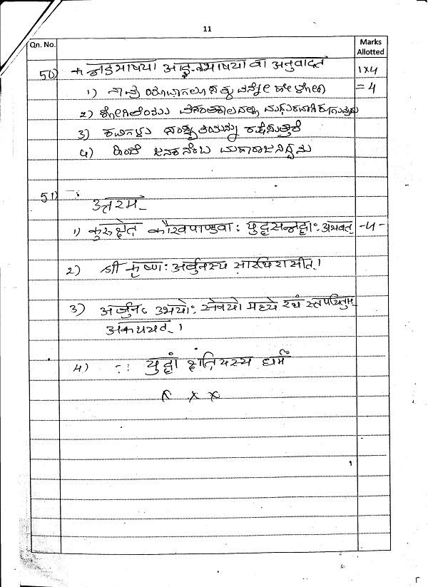 sanskrit 010
