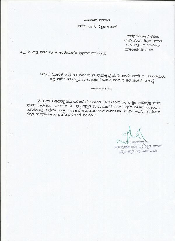 kannada lecturers workshop invitation
