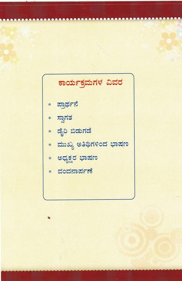 amanthrana 1