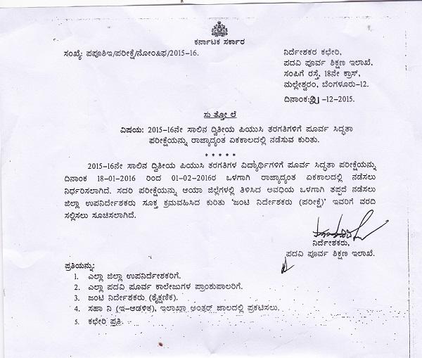 preparatory compulsory exam order