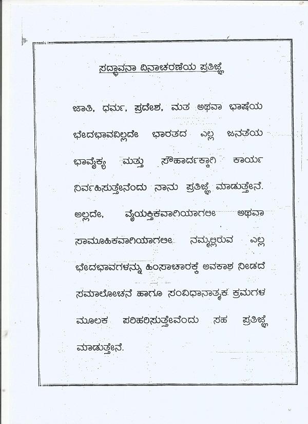 communal oath